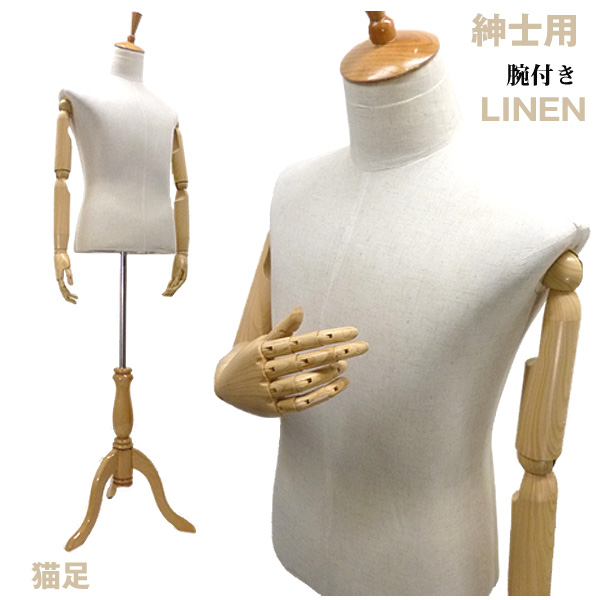 メンズトルソー マネキン 腕付 木目調可動式 麻 天然素材 猫脚 NAN