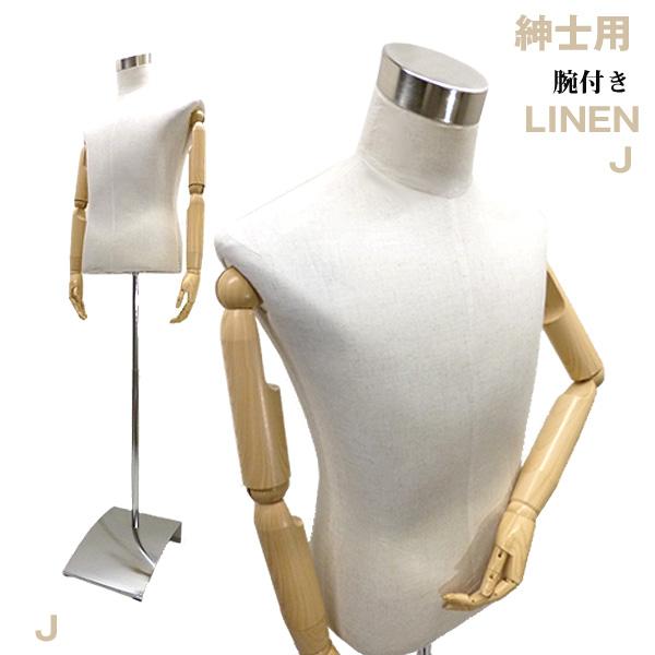 メンズ トルソー マネキン 腕付 木目調 可動式腕付 麻 JAJ【天然素材】