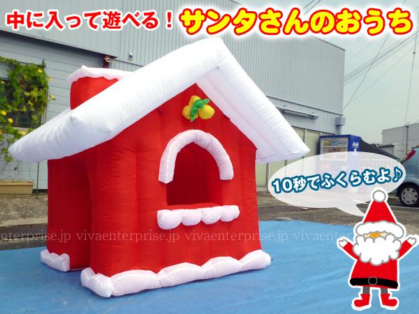 ★限定★クリスマスイベント 電動エアーハウス/赤S