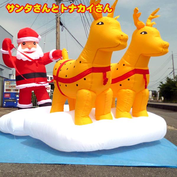 限定訳あり クリスマス/X'masイベント BIGエアー式トナカイ&サンタクロース