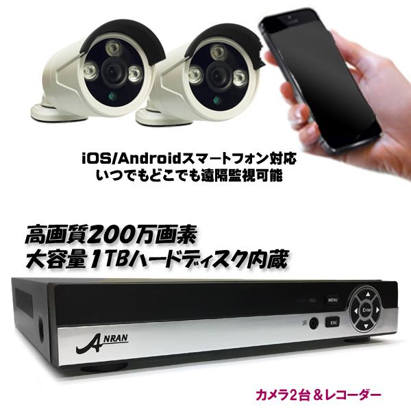 防犯カメラ 200万画素 AHD 防犯 夜間撮影対応赤外線暗視カメラセット【カメラ2台とDVR】高画質フルHD/1TBハードディスク内蔵 4ch同時再生可