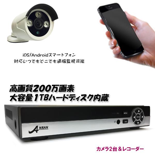 防犯カメラ 200万画素 AHD 防犯 夜間撮影対応赤外線暗視カメラセット【カメラ1台とDVR】高画質フルHD/1TBハードディスク内蔵 4ch同時再生可