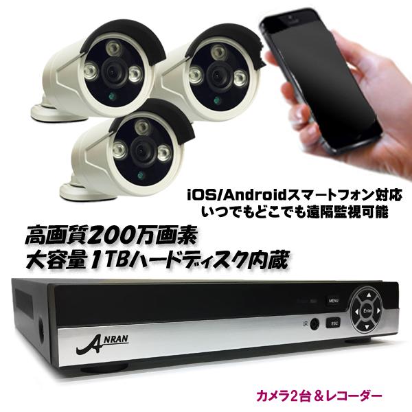 防犯カメラ 200万画素 AHD 防犯 夜間撮影対応赤外線暗視カメラセット【カメラ3台とDVR】高画質フルHD/1TBハードディスク内蔵 4ch同時再生可