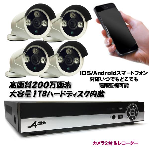 防犯カメラ 200万画素 AHD 防犯 夜間撮影対応赤外線暗視カメラセット【カメラ4台とDVR】高画質フルHD/1TBハードディスク内蔵 4ch同時再生可