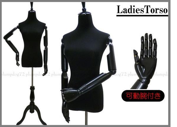 新タイプ 高級レディストルソー黒 可動黒腕 9号猫脚黒 BBB2