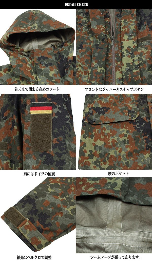 In early 90's higher use in the real Germany military BW SYMPATEX parka Fleck Camo Germany Federal Army waterproof, windproof, and breathable parka WIP