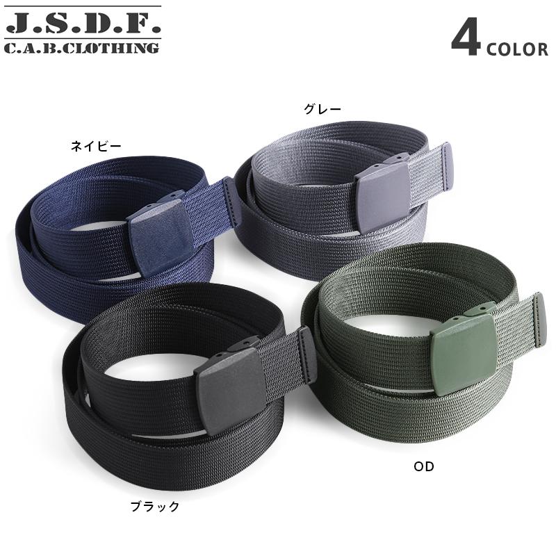 Military belt J. G. S. D. F. sdf waist belt grey 6,550