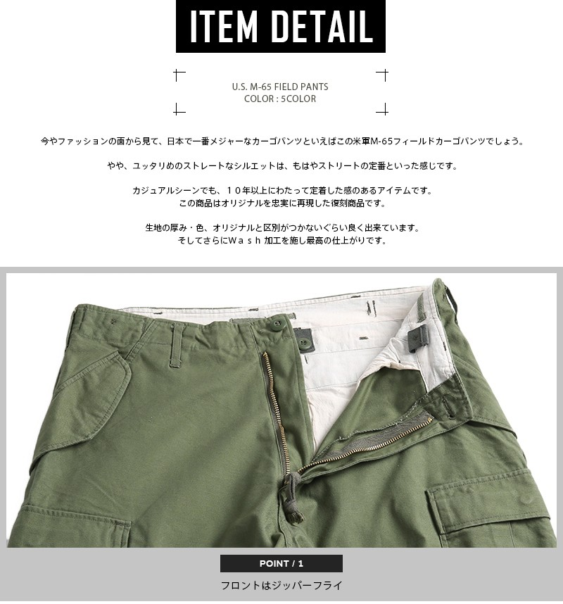 fdc10e92b2e Military select shop WIP  New U.S. M-65 field cargo pants olive M-65 ...