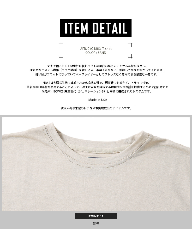 Real brand new US Army NBS7 AFR701C T shirt SAND sand men's military tops underwear inner quick-drying and deodorizing effect mil-spec mil-spec ECWCS