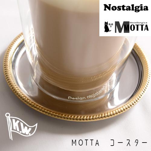 メール便 MOTTA ステンレスコースター モッタ サンマルコ カフェ 新品 送料無料 ゴールドリム コースター イタリア製 プレート 売り込み