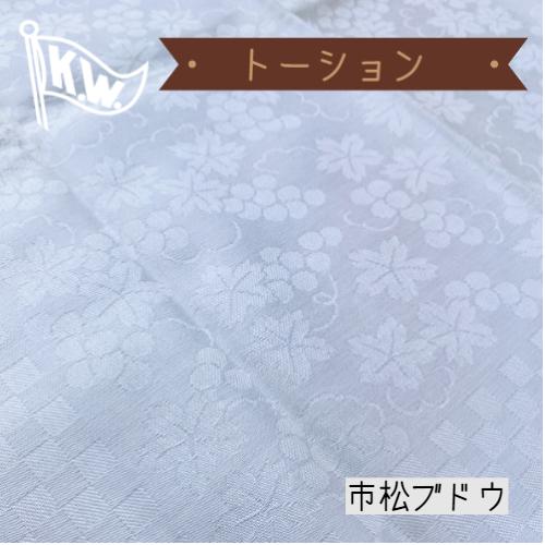 ※5枚までメール便でお届けできます 購買 トーション ナフキン 綿ナフキン 海外 市松ブドウ柄 白 約50cm ワイントーション 日本製 布ナプキン テーブルナプキン