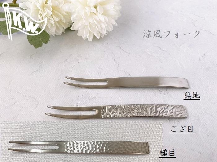 涼風フォーク 18-8ステンレス 和菓子 洋菓子 フォーク メーカー公式 カフェ お買い得品