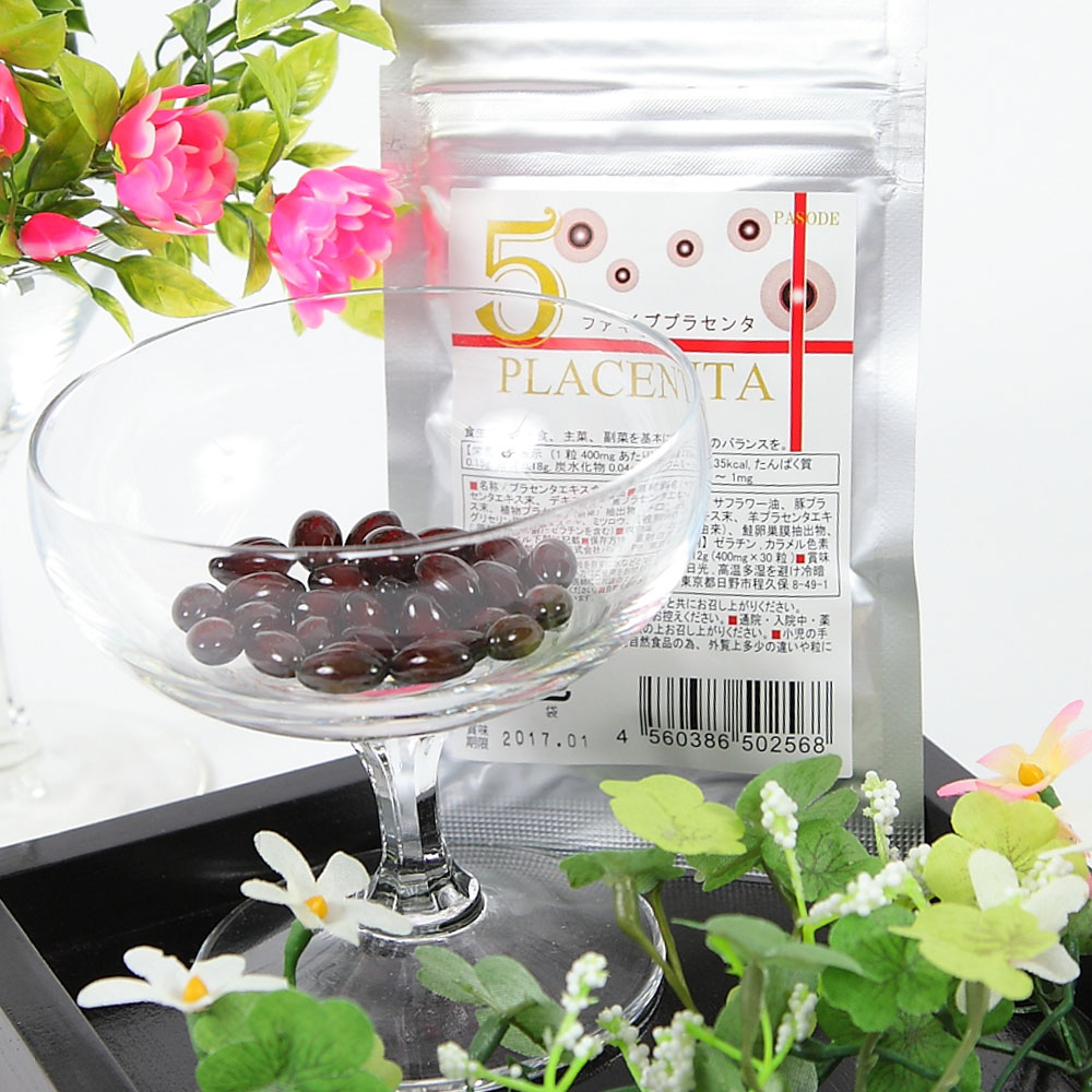 Raw-NAMA-placenta - Five 2 bag 60 grain 5 types of placenta's penetration student supplement to the skin of everyone. Back in time 10 years ago!