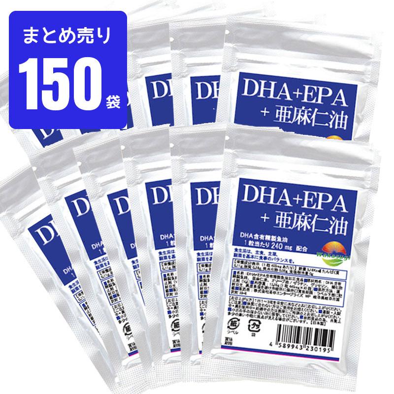 【まとめ売り】【DHA+EPA+アマニ油 生カプセル】【150袋セット販売】【合計4,500粒】1粒になんと240mg DHA含有精製魚油生配合 人気のDHAに亜麻仁油(αリノレン酸【オメガ3系】)をプラス