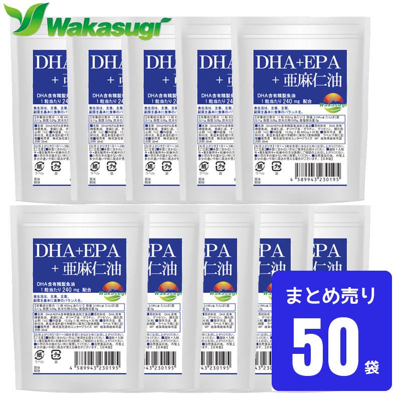 DHA+EPA 30粒まとめ売り50袋セット 計1500粒α-リノレン酸 亜麻仁油配合サプリメント DHA EPA 青魚 美容 健康 ダイエット ソフトカプセルタイプ あす楽対応 送料無料若杉サプリ