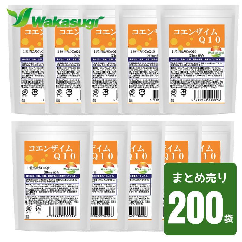 コエンザイムQ10 サプリ60粒 200袋まとめ売り合計12000粒 1粒あたりCoQ10 30mg配合配合燃焼系サプリのカルニチンやαリポ酸と相性抜群補酵素 燃焼系ダイエットのベースアップエイジングケア若杉サプリ