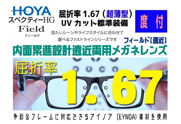 HOYA ホヤ/ホーヤ レンズ!2枚一組!度数矯正メガネレンズSHF167VS-H内面累進設計遠近両用メガネレンズ屈折率1.67(超薄型)透明 UVカット レンズオプション加工可(コート)(HEV加工)・カラー加工可(アリアーテトレスのみ)別途有料