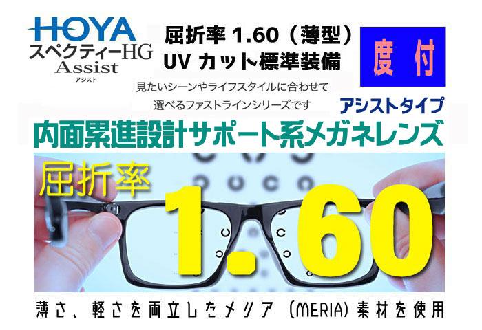 HOYA ホヤ/ホーヤ レンズ!2枚一組!度数矯正アシストメガネレンズSHA160VS-H内面累進設計サポート系メガネレンズ屈折率1.60(薄型)透明 UVカット レンズオプション加工可(コート)(HEV加工)・カラー加工可(アリアーテトレスのみ)別途有料