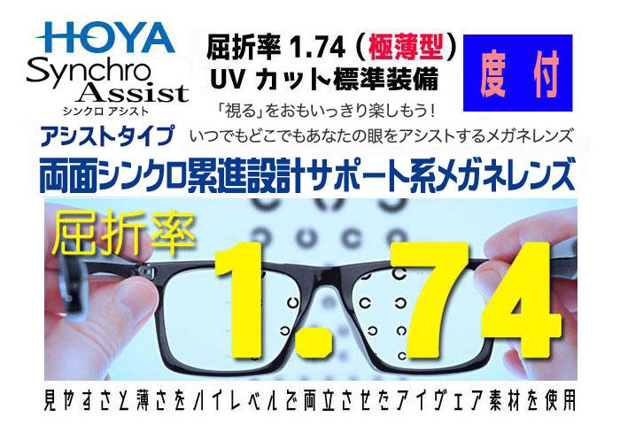 HOYA ホヤ/ホーヤ レンズ!2枚一組!度数矯正アシストメガネレンズSYA174VS-H両面シンクロ設計サポート系メガネレンズ屈折率1.74(極薄型)透明 UVカット レンズオプション加工可(コート)カラー加工可(アリアーテトレスのみ)別途有料