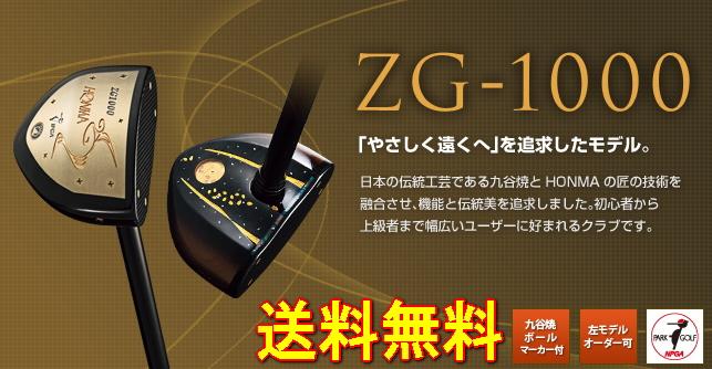 【送料無料】PARK GOLF(パークゴルフ) HONMA ホンマ ZG-1000 新品 !