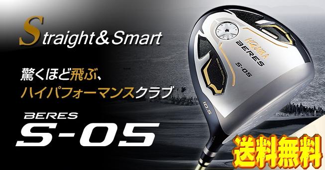 【最新モデル・送料無料】ホンマ HONMA BERES S-05 ドライバー ARMRQ∞ 2★ 新品!