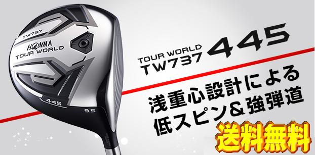 【最新モデル・送料無料】ホンマ HONMA TW737 445 ドライバー VIZARD SHAFT 装着 新品!
