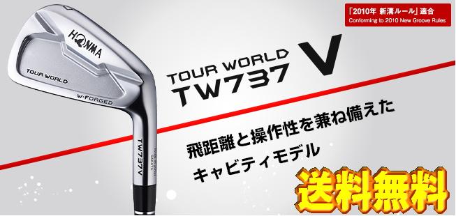 【NEW・送料無料】ホンマ HONMA TOUR WORLD TW737V アイアン #5-10(6本) カスタム MODUS3 TOUR105 S-FLEX装着 新品!
