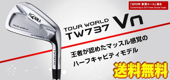 【NEW・送料無料】ホンマ HONMA TOUR WORLD TW737Vn アイアン #5-10(6本) MODUS3 TOUR105 S-FLEX装着 新品!