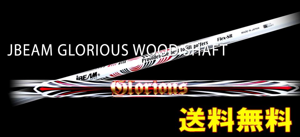 【激レア・送料無料】JBEAM GLORIOUS WOOD SHAFT スペック指定新品!