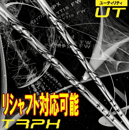 【送料無料】TRPX Utility ユーティリティー スペック指定 リシャフト工賃込 新品!
