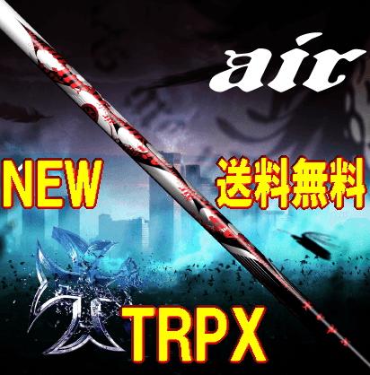 【激レア・送料無料】TRPX AIR スペック指定 リシャフト工賃込 新品!