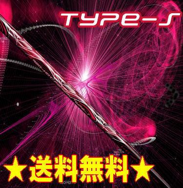 【ポイント10倍・送料無料】TRPX RED HOT FW TYPE-S スペック指定新品!