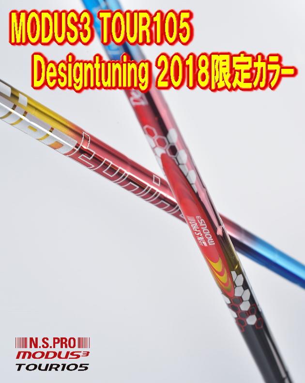 【激レア・送料無料】DesignTuning NS.PRO MODUS3 105 シャフト Designtuning 2018年限定カラー 5-P 6本SET 新品!