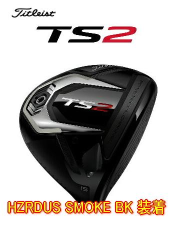 【送料無料】Titleist タイトリスト TS2 フェアウェイウッド HZRDUS Smoke BLACK 70 装着 US仕様 新品!