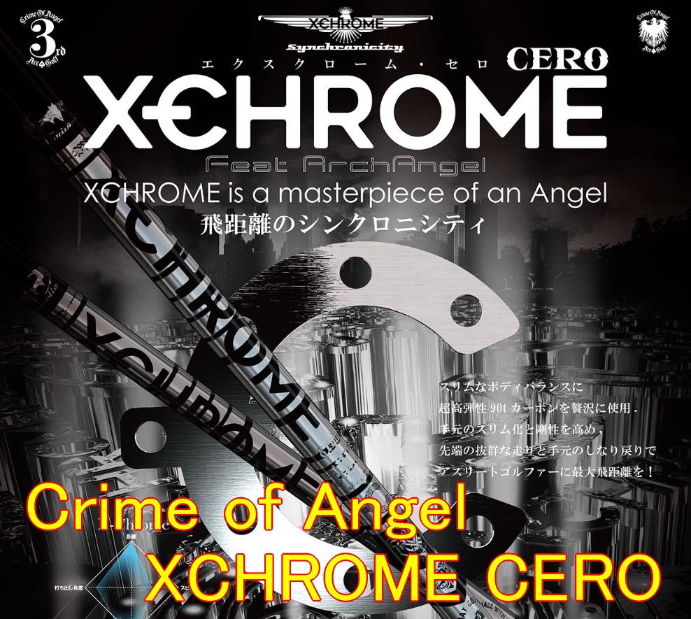 【激レア・送料無料】CRIME OF ANGEL クライムオブエンジェル ANGEL XCHROME CERO SHAFT スペック指定 リシャフト工賃込 新品!