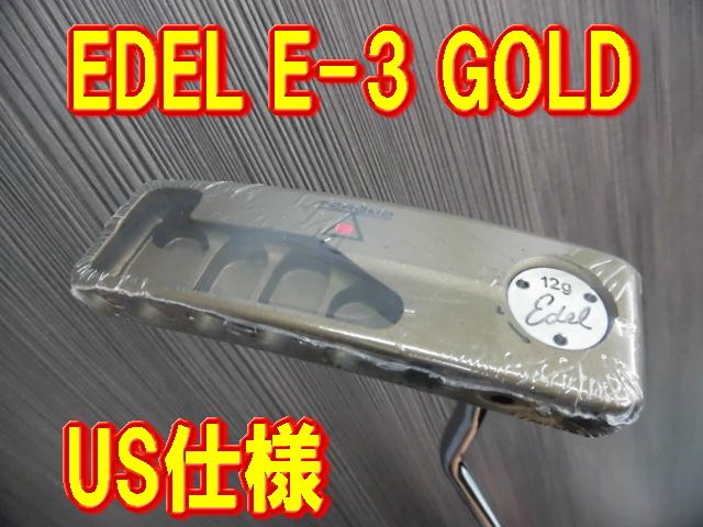 【激レア・送料無料】EDEL GOLF イーデルゴルフ Edel E-3 GOLD トルクバランスパター US仕様 新品!