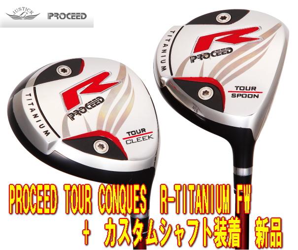【送料無料・カスタム】PROCEED TOUR CONQUEST R-TITANIUM フェアウェイウッド ヘッド単体 + シャフト装着可能