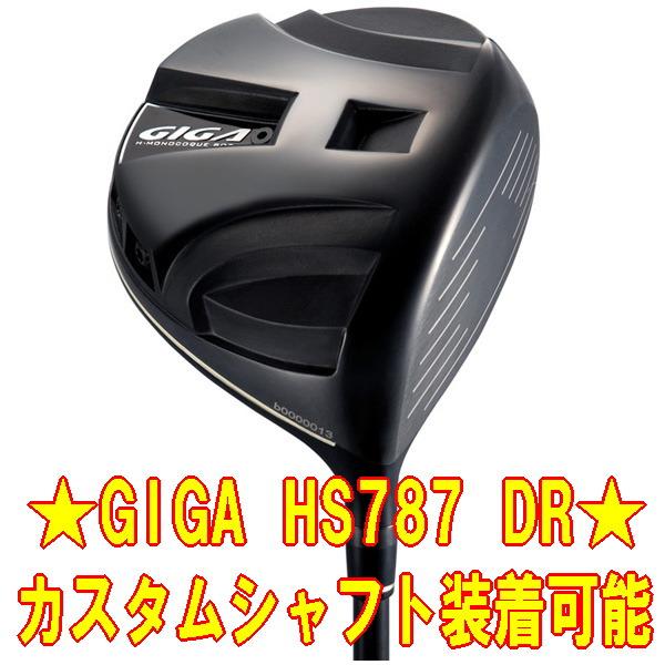 【最新モデル・送料無料】イオンスポーツ GIGA HS787 DRヘッド + カスタムシャフト装着 新品!
