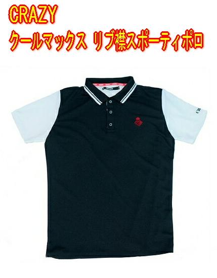 【激レア】CRAZY クールマックス リブ襟 スポーティポロシャツ 新品!
