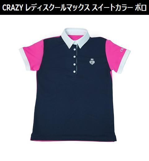 【激レア】CRAZY レディースクールマックス スイートカラー ポロシャツ 新品!
