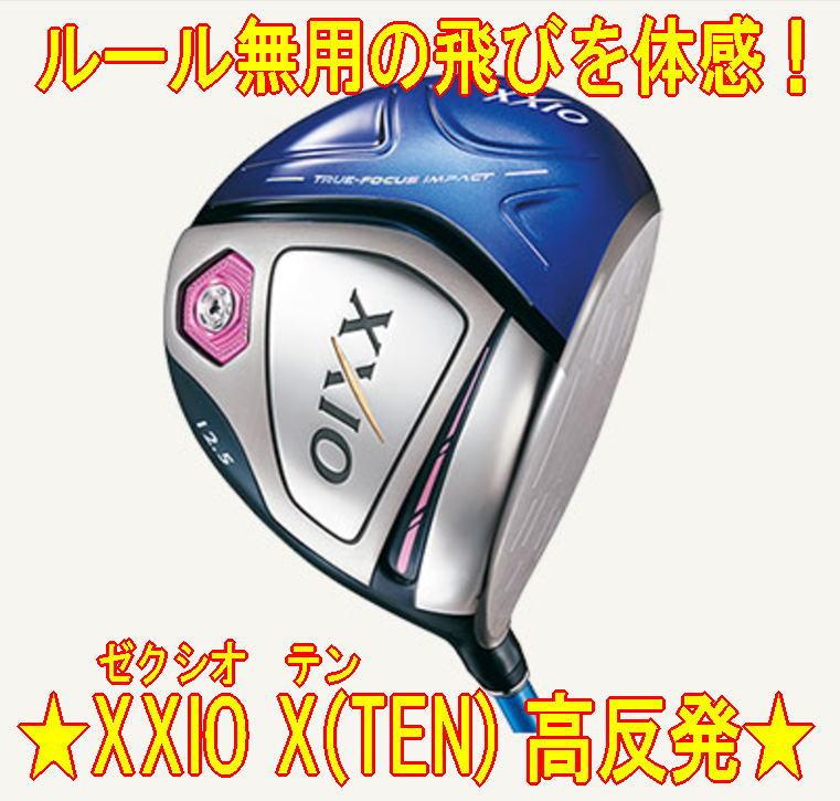 【禁断の世界】ダンロップ XXIO X(TEN)ゼクシオ テン LADIES レディースが高反発に生まれ変わり、さらに飛距離UP!新品