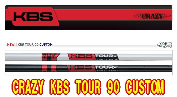 自定义系列疯狂 KBS 旅游 90 自定义系列 KBS 5-9 和 P (6 集) 轴全新!