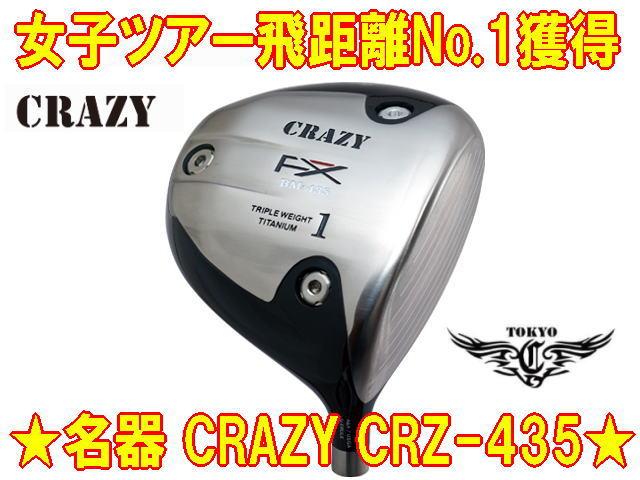 【最強・送料無料】CRAZY クレイジー CRZ-435 ヘッド + カスタムシャフト装着 新品!