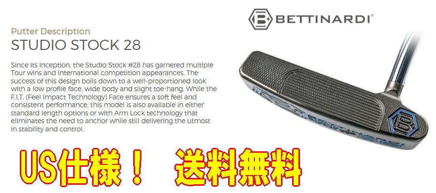 【最終処分・送料無料】BETTINARDI ベティナルディ Studio Stock 28 スタジオストック28(SS28)パター US仕様 新品!