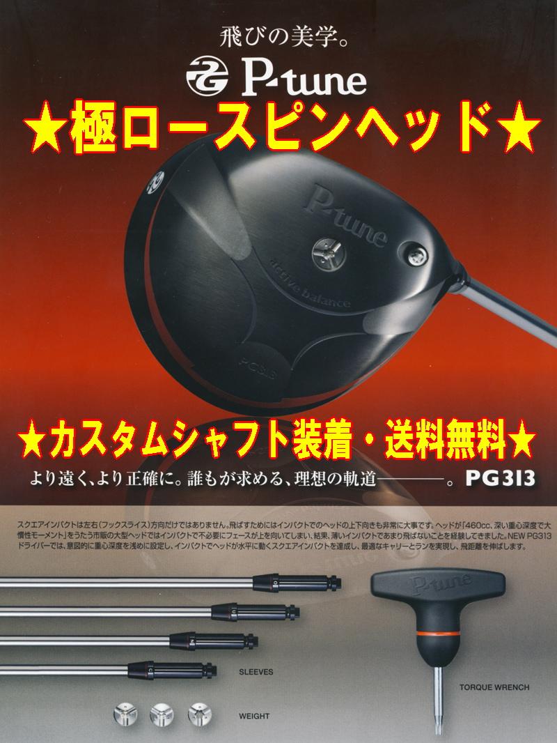 【激レア・送料無料】P-TUNE(ピーチューン) PG313 DRヘッド + カスタムシャフト装着 新品!
