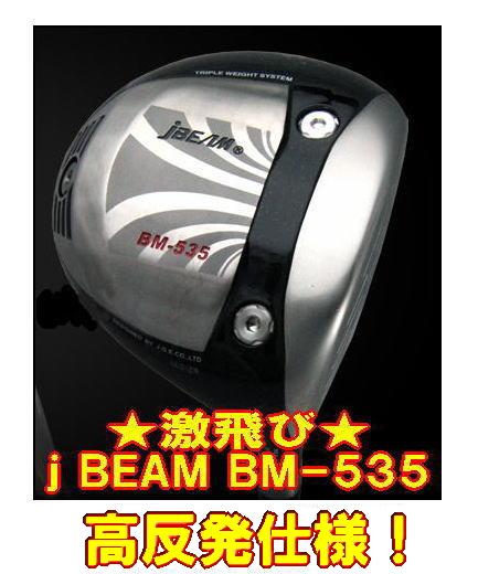 【ルール無用・送料無料】j BEAM BM-535 BLACK 高反発仕様 + カスタムシャフト装着 スペック指定新品!
