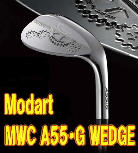 本物の 【激安 A55・G・即納】Modart MWC A55・G WEDGE WEDGE スチールシャフト装着 新品! 新品!, CQB:8e15793f --- konecti.dominiotemporario.com