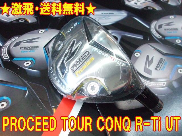 【最終処分・送料無料】PROCEED TOUR CONQ. R-Ti UT PREMIUM + カスタムシャフト装着 新品!プロシード