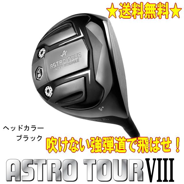 【強弾道・送料無料】ASTRO TOUR V3 ブラック ヘッド + カスタムシャフト装着 新品!