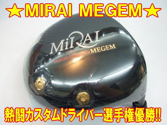 【注目モデル・送料無料】ミライ MIRAI MEGEM + カスタムシャフト装着 スペック指定新品!